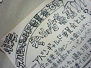 アバンギャルド委員会'09