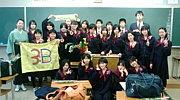 北陸学院中学校H20年卒3B