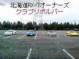 RX-7クラブREVOLVER@北海道