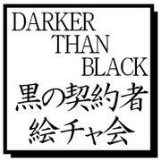 DTB/黒の契約者絵チャ会