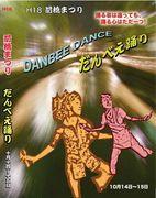 ☆だんべえ踊り☆