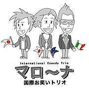 *マロ〜ナ【国際お笑いトリオ】
