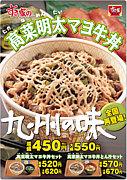 高菜明太マヨ牛丼(すき家)