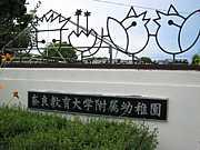 奈良教育大学附属幼稚園