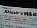 SHerie's 倶楽部【山梨】