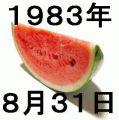 1983年8月31日(水)