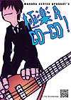極楽 A Go-Go!