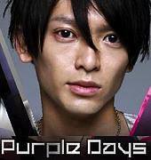 吉田ワタル【Purple Days】