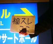 福岡スレ(九州スレ)@mixi