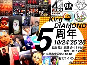king DlAMOND@名古屋