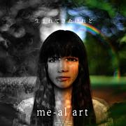 me-al art (ミールアート)