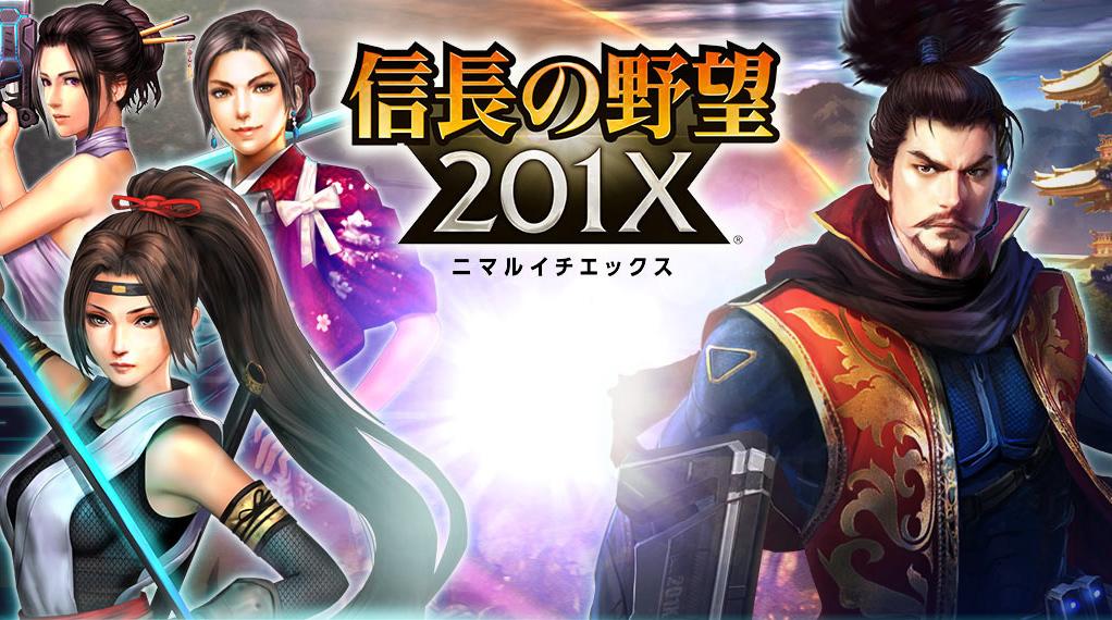 信長の野望 201X