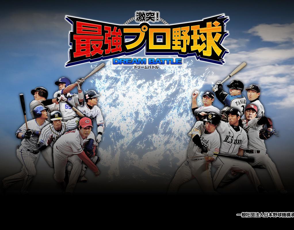 激突!最強プロ野球