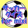 サッカークイズ for mixi