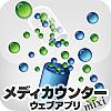 メディカウンター・ウェブアプリ