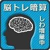 脳トレ暗算