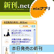 本日発売の新刊 - 新刊.net