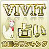 VIVIT占い
