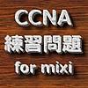CCNA練習問題 for mixi