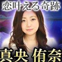 真央侑奈◆恋叶える奇跡の力