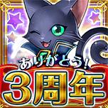 魔法使いと黒猫のウィズ PC