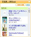 予定表 - 新刊.netのギャラリー画像