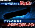 宇宙戦艦ヤマト2202のギャラリー画像