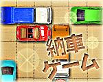 納車ゲームのギャラリー画像
