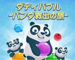 ダディバブル-パンダ救出の旅-のギャラリー画像
