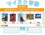 占い!マイミク学園〜運動会編〜のギャラリー画像