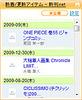 新着/更新アイテム - 新刊.net