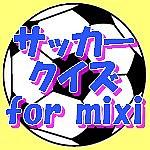 サッカークイズ for mixiのギャラリー画像
