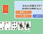2回替えポーカーのギャラリー画像