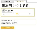 円<->US$ 計算機のギャラリー画像