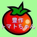 豊作トマトちゃんのギャラリー画像