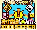 対戦☆ZOOKEEPERのギャラリー画像