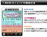 J-WAVEガジェットのギャラリー画像