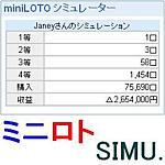 miniLOTO シミュレーターのギャラリー画像