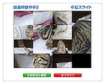 フォトアルバムスライドパズルのギャラリー画像
