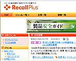 リコール最新情報(RecallPlus)のギャラリー画像