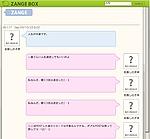 ZANGEBOXのギャラリー画像