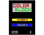 ColorBlockのギャラリー画像