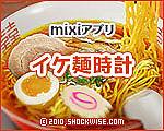 イケ麺時計のギャラリー画像
