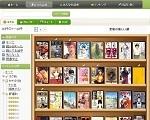 コミックライブラリー(コミ蔵)のギャラリー画像