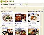 お昼ドコイク? for mixiのギャラリー画像
