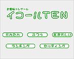 計算脳トレゲーム イコールTENのギャラリー画像