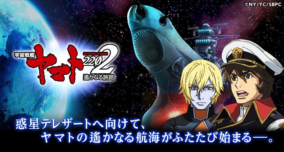 宇宙戦艦ヤマト2202