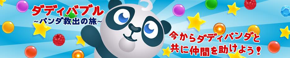 ダディバブル-パンダ救出の旅-