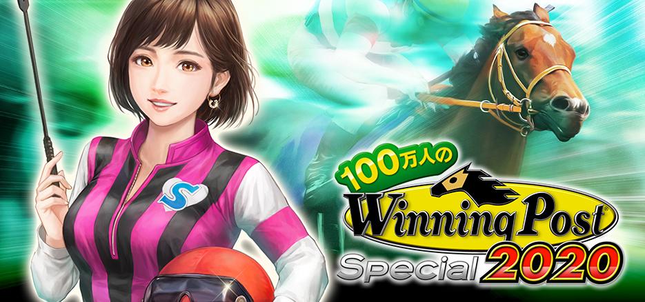 100万人のWinning Post Special