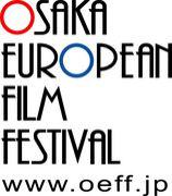 大阪ヨーロッパ映画祭